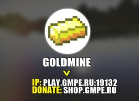 GoldMine – это Лучший игровой сервер Minecraft PE