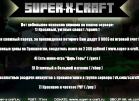 Сервер Super-X-Craft 0.15.x
