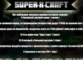 Super-X-Craft Сервер для слабых устройств