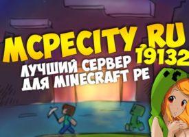 MCPECity