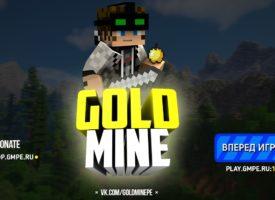 Лучший сервер MCPE — GoldMine