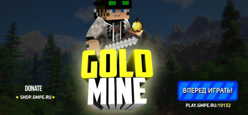Сервер GoldMine