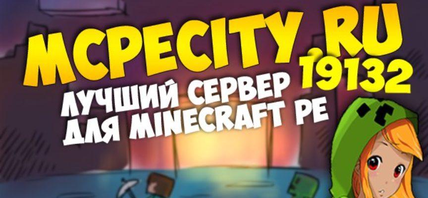 Сервер MCPECity