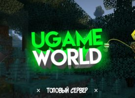 Сервер uGame World 1.0.5 — 1.0.6