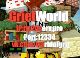Сервер GriefWorld