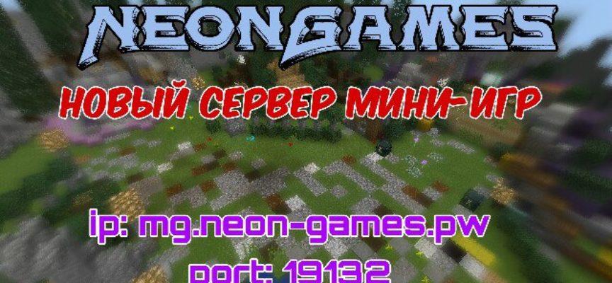 Сервер с мини-играми NeonGames