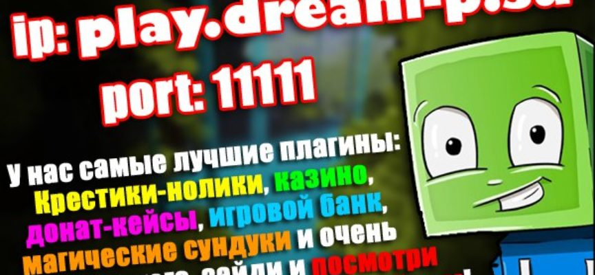 DreamPlace MCPE 1.0.5 — 1.0.7