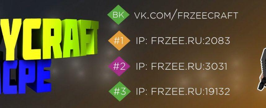 Сервер FreezyCraft от версий 1.0.0 и выше