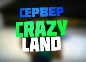 Сервер CrazyLand МКПЕ 1.0.6