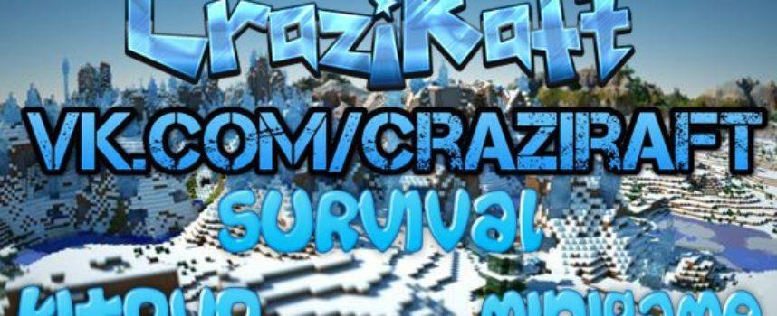 Сервер CRAZIRAFT 1.0.5-1.0.7