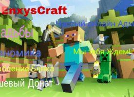 Новый сервер EnxysCraft