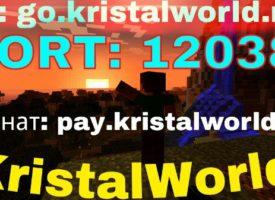KristalWorld 1.0.5 — 1.0.9