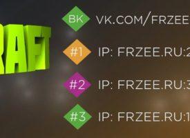 Сервер Freezy Craft