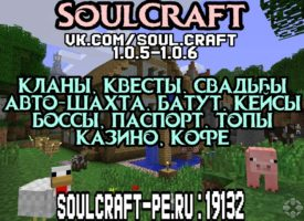 SoulCraft 1.0.5-1.0.9