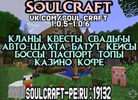 SoulCraft 1.0.5-1.0.9