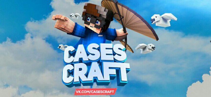 CasesCraft 1.0.x