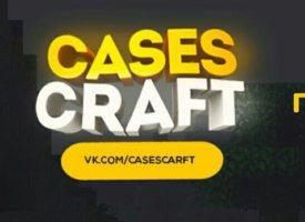 CasesCraft Server ×1.1.0-1.1.4×