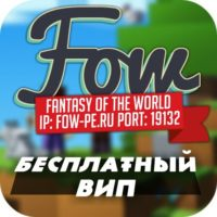 Fow-PE (1.1 — 1.1.5) + бесплатный VIP