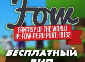 Сервер Fow-PE (1.1 — 1.1.5) + бесплатный VIP
