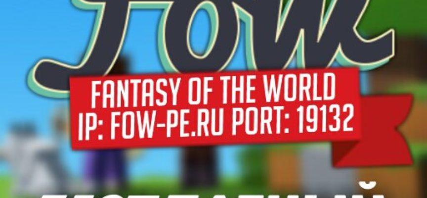 Сервер Fow-PE (1.1 – 1.1.5) + бесплатный VIP