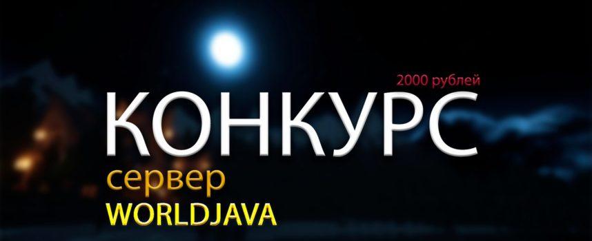 WorldJava 1.1 – 1.1.5 / КОНКУРС 2000 рублей!