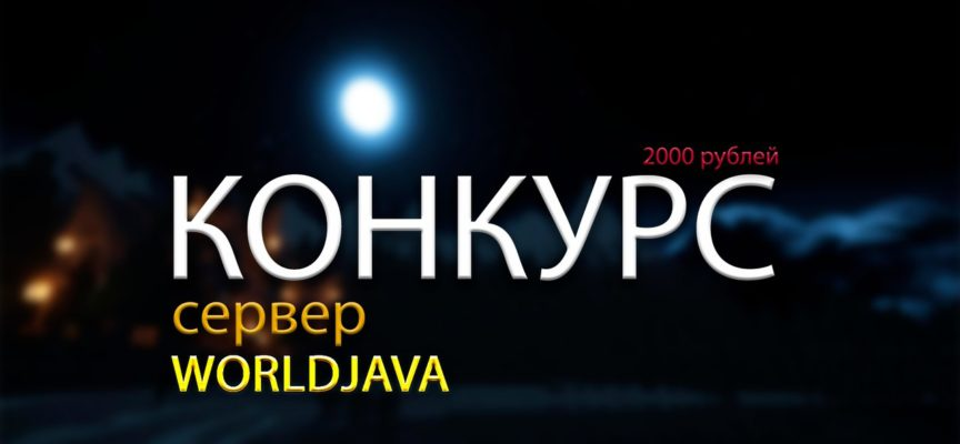 WorldJava 1.1 — 1.1.5 / КОНКУРС 2000 рублей!