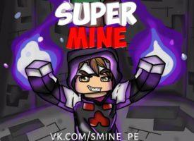 Cервер SuperMine