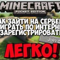 Как играть на сервере в Minecraft PE?