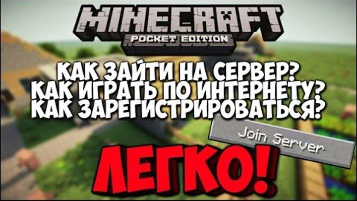 Как играть на серверах в Майнкрафт ПЕ?