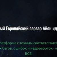 Приватный Европейский сервер для игры в Aion